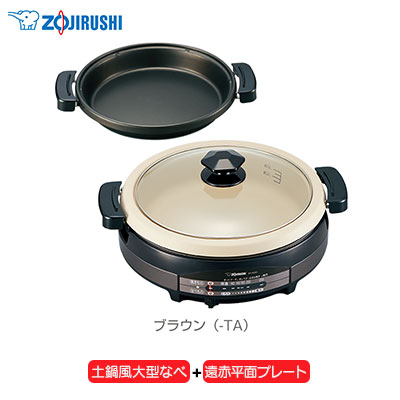 象印(ZOJIRUSHI) グリルなべ あじまる 大型タイプ ブラウン EP-RD20-TA 鍋料理 だんらん ラク置きふたつまみ 直火OK