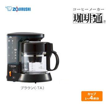 送料無料 カルキを取り除き 豆本来のおいしさを引き出します 象印 ZOJIRUSHI コーヒーメーカー 国内即発送 カップ4杯タイプ 挽きたてコーヒー ブラウン EC-TC40-TA 至高 珈琲通 浄水フィルター