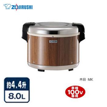 象印(ZOJIRUSHI) 業務用電子ジャー (保温専用 約4.4升・8.0L) 木目 THA-C80A-MK 保温専用