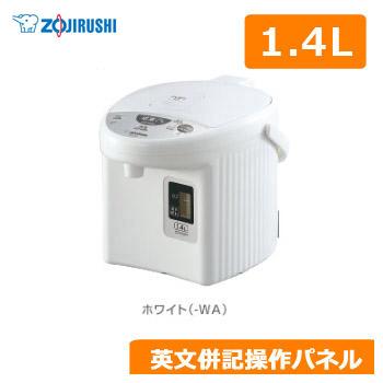 象印(ZOJIRUSHI) 業務用電気ポット 1.4L ホワイト CD-KG14-WA 英文併記 操作パネル 蒸気セーブ カフェドリップ給湯 ホテル 旅館