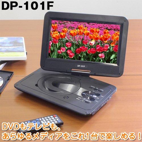 【地デジフルセグ対応】 10.1インチ・ポータブルDVDプレーヤー 黒 DP-101F フルセグ ワンセグ テレビ 車載