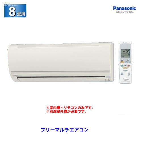 【メーカー直送】【代引不可】Panasonic(パナソニック) フリーマルチエアコン 室内機 壁掛形 おもに8畳用 クリスタルベージュ CS-M252C2-C ハウジングエアコン エアコン 取り付け