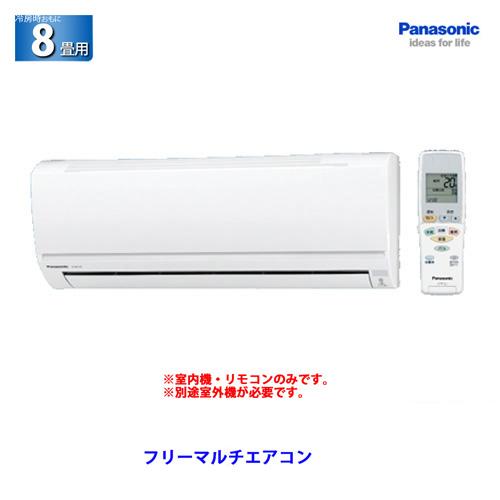 【メーカー直送】【代引不可】Panasonic(パナソニック) フリーマルチエアコン 室内機 壁掛形 おもに8畳用 クリスタルホワイト CS-M252C2-W ハウジングエアコン エアコン 取り付け