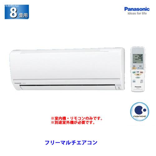 【メーカー直送】【代引不可】Panasonic(パナソニック) 「ナノイー」搭載マルチエアコン 室内機 壁掛形 おもに8畳用 クリスタルホワイト CS-M252D2-W ハウジングエアコン エアコン 取り付け