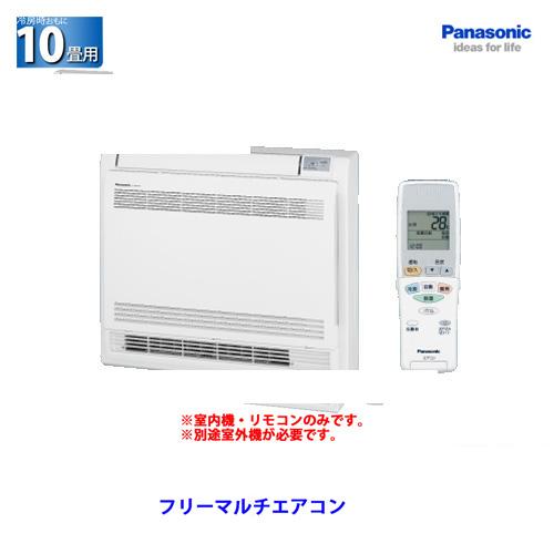 【メーカー直送/代引・後払い不可】Panasonic(パナソニック) フリーマルチエアコン 室内機 床置形 おもに10畳用 クリスタルホワイト CS-M282CY2-W ハウジングエアコン エアコン 取り付け