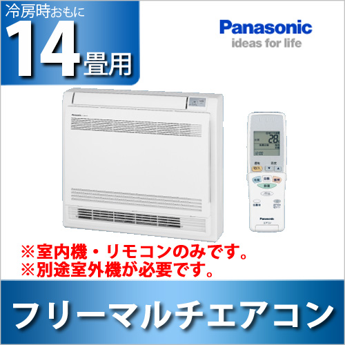 【メーカー直送】【代引不可】Panasonic(パナソニック) フリーマルチエアコン 室内機 床置形 おもに14畳用 クリスタルホワイト CS-M402CY2-W ハウジングエアコン エアコン 取り付け