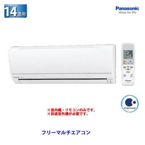 【メーカー直送/代引・後払い不可】Panasonic(パナソニック) 「ナノイー」搭載マルチエアコン 室内機 壁掛形 おもに14畳用 クリスタルホワイト CS-M402D2-W ハウジングエアコン エアコン 取り付け