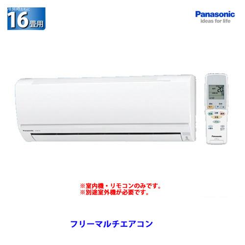 【メーカー直送/代引・後払い不可】Panasonic(パナソニック) フリーマルチエアコン 室内機 壁掛形 おもに16畳用 クリスタルホワイト CS-M502C2-W ハウジングエアコン エアコン 取り付け