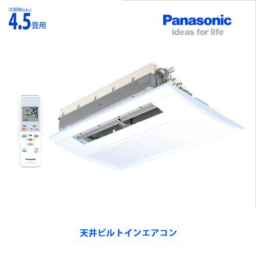 送料無料 新作続 室内機のみ Panasonic パナソニック フリーマルチエアコン 室内機 天井ビルトイン ハウジングエアコン 新品 おもに4.5畳用 CZ-BT16-W エアコン マルチ室内機天カセ1方向+パネル CS-MB162CC2 1方向