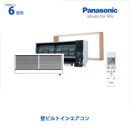 【メーカー直送/代引・後払い不可】Panasonic(パナソニック) フリーマルチエアコン 室内機壁ビルトイン おもに6畳用 CS-MB222CK2 ハウジングエアコン エアコン 取り付け