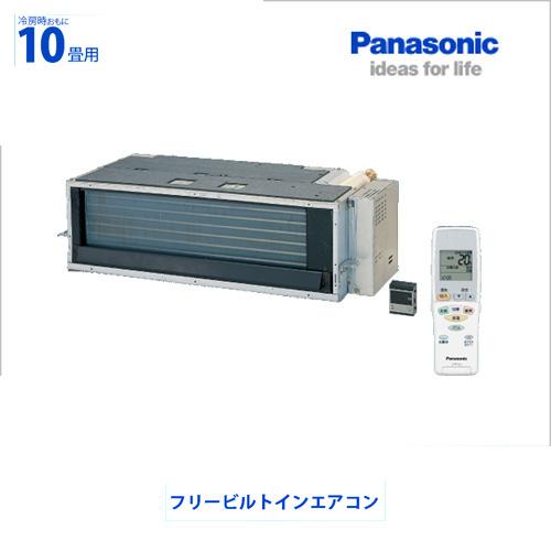 【メーカー直送/代引・後払い不可】Panasonic(パナソニック) フリーマルチエアコン フリービルトイン おもに10畳用 CS-MB282CA2 ハウジングエアコン エアコン 取り付け