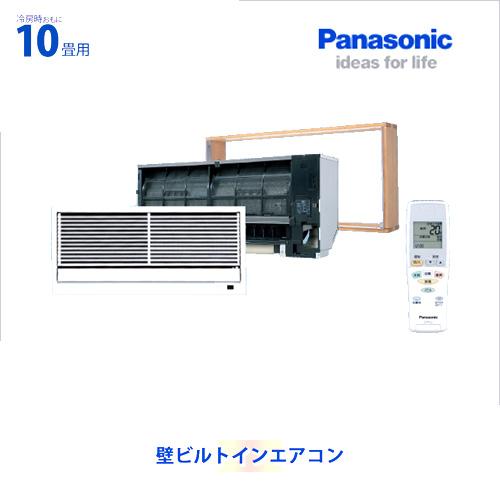 【メーカー直送】【代引不可】Panasonic(パナソニック) フリーマルチエアコン 室内機壁ビルトイン おもに10畳用 CS-MB282CK2 ハウジングエアコン エアコン 取り付け