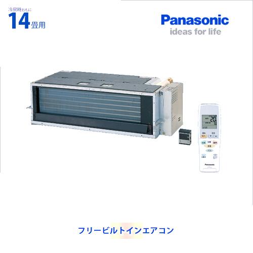 【メーカー直送】【代引不可】Panasonic(パナソニック) フリーマルチエアコン フリービルトイン おもに14畳用 CS-MB402CA2 ハウジングエアコン エアコン 取り付け