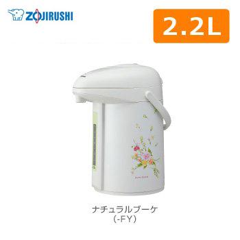 送料無料 かる?い力でラクラク給湯 象印 ZOJIRUSHI いつでも送料無料 押すだけポット みエ~る 2.2L 中せんなし 保温 保冷 ナチュラルブーケ 水量が見える湯量確認窓つき らくらく給湯 AB-RX22-FY 省エネ 傾斜湯もれ防止 最新アイテム