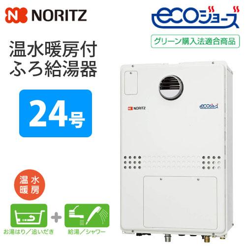 NORITZ (ノーリツ) ガス温水暖房付ふろ給湯器 GTH-C2451AWD BL エコジョーズ フルオート24号 都市ガス(12A・13A) GTH-C2451AWD-BL-12A13A