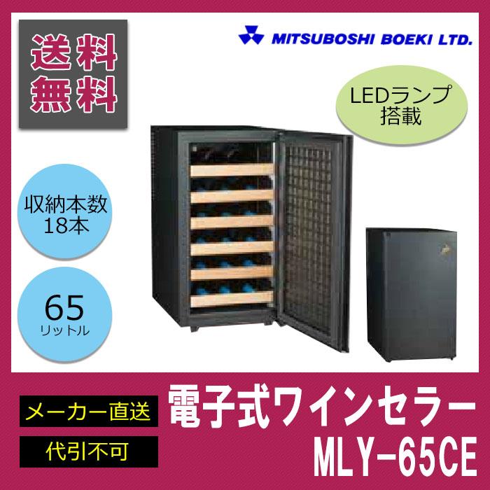 【メーカー直送】三ツ星貿易 電子式ワインセラー【18本収納】 ブラック MLY-65CE 65リットル Excellence エクセレンス ワインセラー