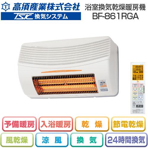 高須産業 浴室換気乾燥暖房機 BF-861RGA 24時間換気対応 (壁面取付/換気内蔵) BF-861RGA 浴室換気扇 浴室乾燥機