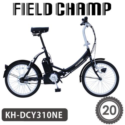 【メーカー直送】ミムゴ FIELD CHAMP ノーパンク電動アシストFDB20E KH-DCY310NE マットブラック KH-DCY310NE 折畳み自転車 電動自転車 ノーパンクタイヤ