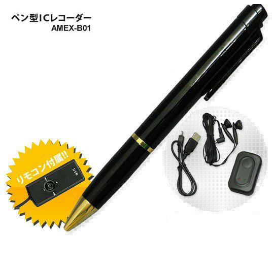 ペン型ICレコーダー AMEX-B01 小型ボイスレコーダー 高音質 長時間録音 使い方簡単 防犯 証拠 コンパクトで持ち運びラクラク 突然の会議や商談にピッタリ!ワンタッチで録音可能!!