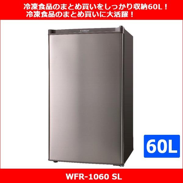 1ドア冷凍庫 60Lシルバー系 WFR-1060 SL 冷凍食品 チルド 直冷式