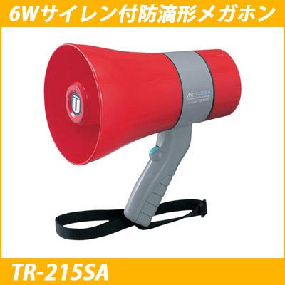 6Wサイレン付防滴形メガホン(IP65) レッド TR-215SA 拡声器 防災 非常 救急 イベント 安全用品