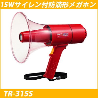 15Wサイレン付防滴形メガホン(IP54) レッド TR-315S 拡声器 防災 非常 救急 イベント 安全用品