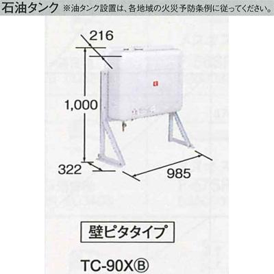 コロナ(CORONA) 屋外用石油タンク 壁ピタタイプ 内容量90リットル TC-90X-B