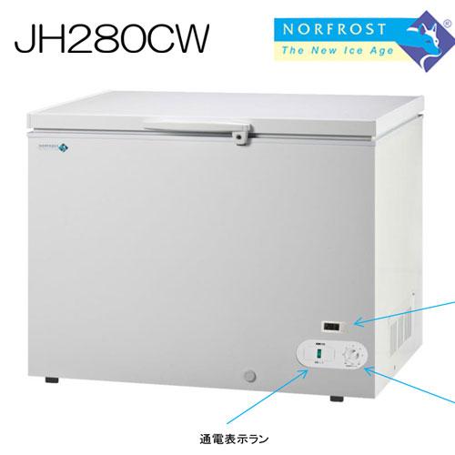 ノーフロスト(NORFROST) 【メーカー直送】ノーフロスト チェストフリーザー 280L ホワイト JH280CW