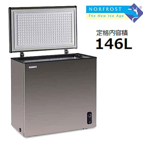 【メーカー直送/代引・後払い不可】ノーフロスト(NORFROST) ステンレス製 冷凍庫 146L JH146CR チェストフリーザー