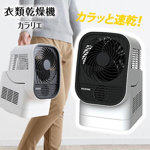 アイリスオーヤマ 衣類乾燥機 カラリエ ホワイト IK-C500 小型 湿気とり、浴室の乾燥にも