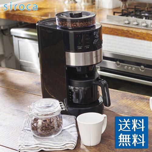 siroca(シロカ) コーン式全自動コーヒーメーカー ※ガラスサーバー ブラック SC-C111 コーヒー 本格 ミル タイマー予約 最大10杯分 粗挽き
