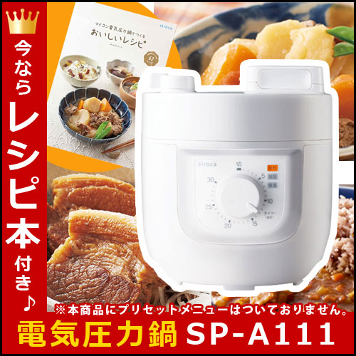 siroca(シロカ) 電気圧力鍋 ホワイト SP-A111-W かんたん時短&ほったらかし調理! 自動 圧力鍋 調理器