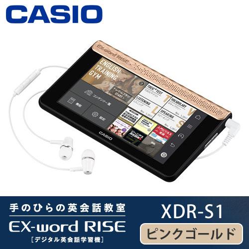 CASIO カシオ デジタル英会話学習機 EX-word RISE ピンクゴールド XDR-S1GD