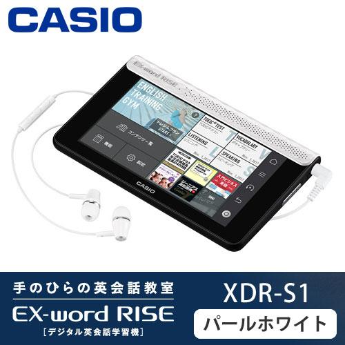 CASIO カシオ デジタル英会話学習機 EX-word RISE パールホワイト XDR-S1WE