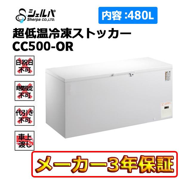 シェルパ 超低温冷凍ストッカー 480L CC500-OR 超低温 「-60度」で新鮮さ長持ち! 食品の劣化原因を抑えます。