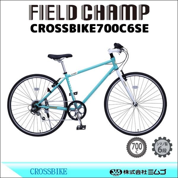 【メーカー直送】 FIELD CHAMP CROSSBIKE700C6SE ライトブルー MG-FCX700CE アウトドア 軽運動 サイクリング