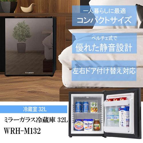 【あす楽対応】エスキュービズム 1ドア冷蔵庫 32L ミラーガラス ブラック WRH-M132