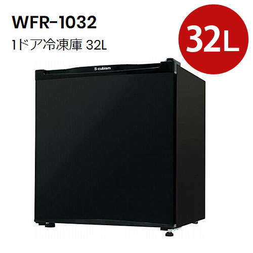 ★超目玉★【あす楽対応】エスキュービズム 1ドア冷凍庫 32L ブラック WFR-1032BK