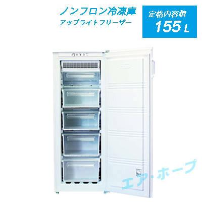 【メーカー直送】ノーフロスト(NORFROST)  FFU155RF  アップライトフリーザー ノンフロン冷凍庫  定格内容量155L