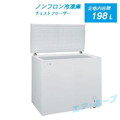 【メーカー直送】ノーフロスト(NORFROST)  JH198CR  チェストフリーザー ノンフロン冷凍庫  定格内容量198L