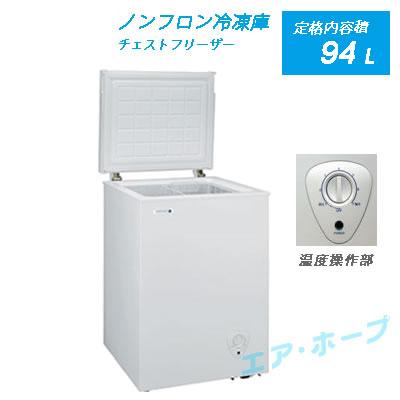 【メーカー直送】ノーフロスト(NORFROST)  JH94CR  チェストフリーザー ノンフロン冷凍庫  定格内容量94L