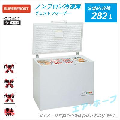 【メーカー直送】スーパーフロスト(SUPERFROST)  SF290R  チェストフリーザー ノンフロン冷凍庫  定格内容量282L