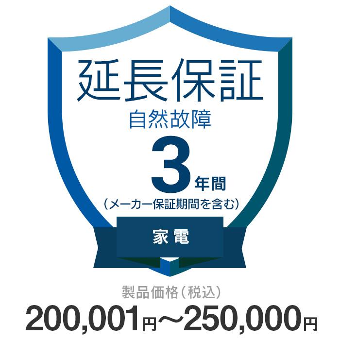 ※必ず製品と一緒にご購入ください 価格.com家電延長保証 自然故障 スーパーセール 3年間に延長 家電 200 000円 KKC-3n12500 001~250 正規激安