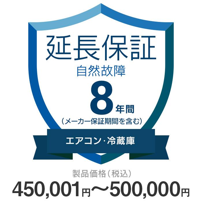 ※必ず製品と一緒にご購入ください 日本正規品 価格.com家電延長保証 自然故障 8年間に延長 エアコン 超特価 KKC-8n45000 001~500 000円 冷蔵庫 450