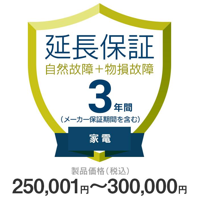 ※必ず製品と一緒にご購入ください。 価格.com家電延長保証(物損付き)3年間に延長[家電] 250,001~300,000円 KKC-3P21000