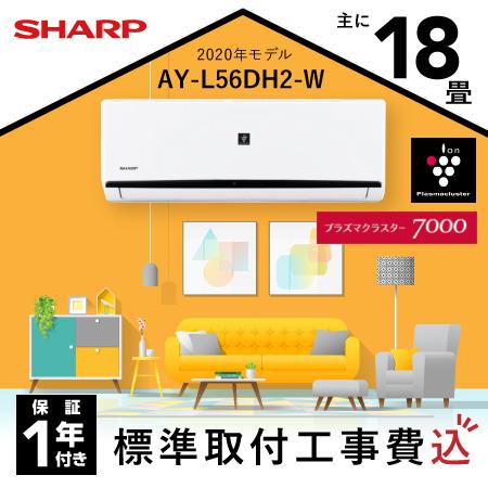 直送商品 【標準取付工事込】 ホワイト系 18畳 シャープ(SHARP) ルームエアコン メディアで話題 18畳 プラズマクラスター搭載エアコン AY-L-DHシリーズ ホワイト系 エアコン AY-L56DH2-W-SET プラズマクラスター7000 タバコ消臭 カビ除菌 エアコン 型落ち 2020年モデル 昨年モデル, コチ ワームス(CO-CHI warmth):3faebabf --- eurotour.com.py