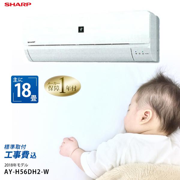 【標準取付工事費込】人気のシャープ(SHARP)プラズマクラスター おもに18畳用が衝撃のお値段で! ルームエアコン DHシリーズ ホワイト AY-H56DH2-W-SET プラズマクラスター おやすみ切タイマー