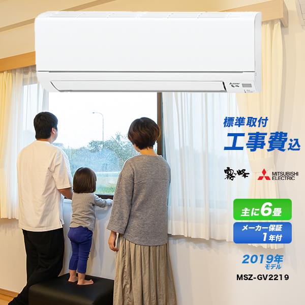 【標準取付工事費込】三菱電機 GVシリーズ 霧ヶ峰 ルームエアコン 主に6畳用 2019年モデルピュアホワイト MSZ-GV2219-W-SET