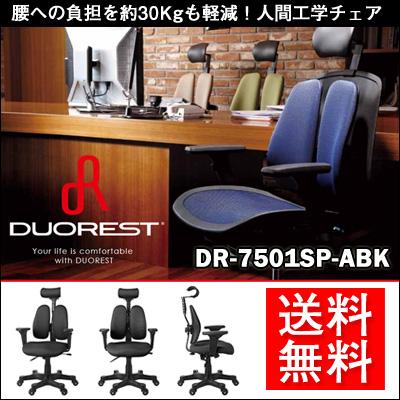 【メーカー直送】【オフィスチェア 肘付き】 DUOREST デュオレスト DR-7501SP-ABK(メッシュ部分:ブラック)  [正規販売店]
