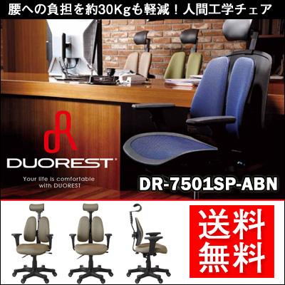 【メーカー直送】【オフィスチェア 肘付き】  DUOREST デュオレスト DR-7501SP-ABN(メッシュ部分:ベージュ)  [正規販売店]